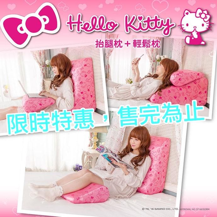 GreySa 格蕾莎Hello Kitty 第 ~抬腿枕輕鬆枕~正品