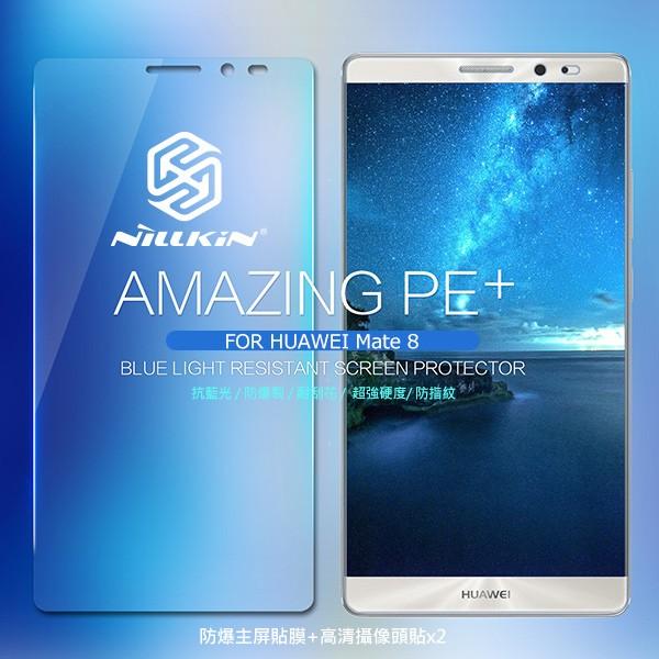NILLKIN HUAWEI Mate 8 Amazing PE 抗藍光玻璃貼超強硬度