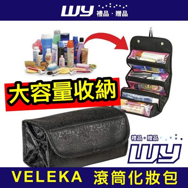 【WY ‧贈品】VELEKA 滾筒化妝包超大容量化妝包摺疊化妝包洗漱包收納包出差旅行出國
