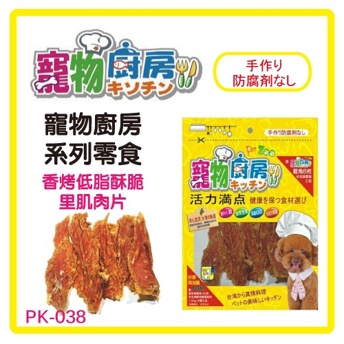 ~展場特惠~寵物廚房零食香烤低脂酥脆里肌肉片150g PK 038 115 元D311A3