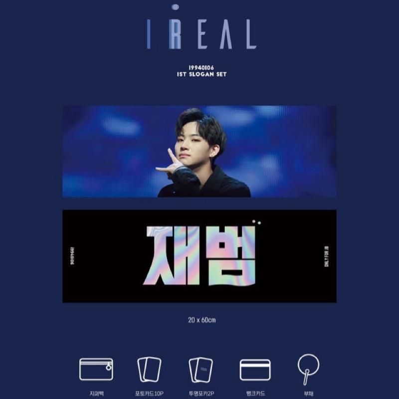 (5 10 截止)GOT7 韓國 韓站i9940i06 1st Slogan ~IR ·R