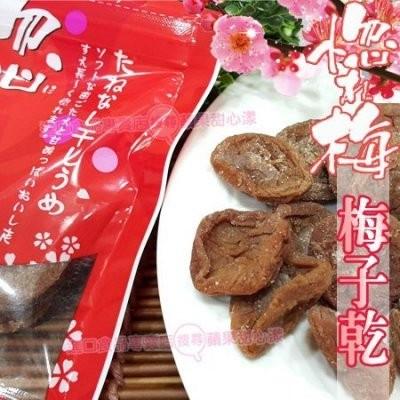 調味梅干梅子乾JP055 蘋果甜心漾