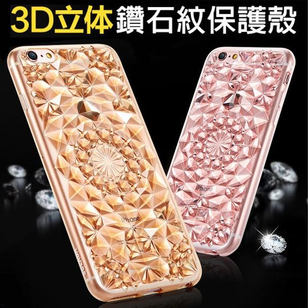 3D 立體璀璨鑽石菱形水晶TPU 保護殼iPhone6s Plus i6s i6 iPho