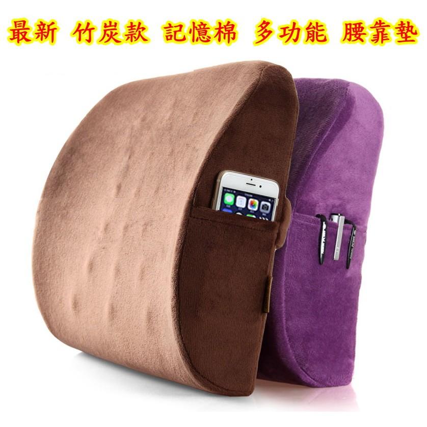 ~默朵小舖~竹炭記憶棉靠墊坐墊靠枕靠背頸枕沙發墊子腰靠護腰床頭床上人體工學椅子辦公室拆洗