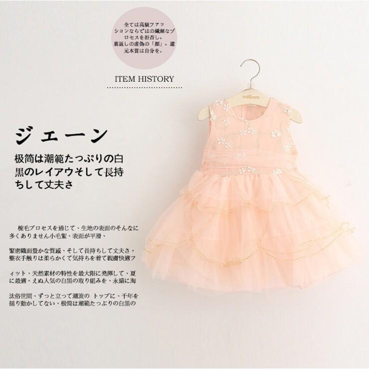 立體花朵蛋糕紗裙洋裝粉88002289