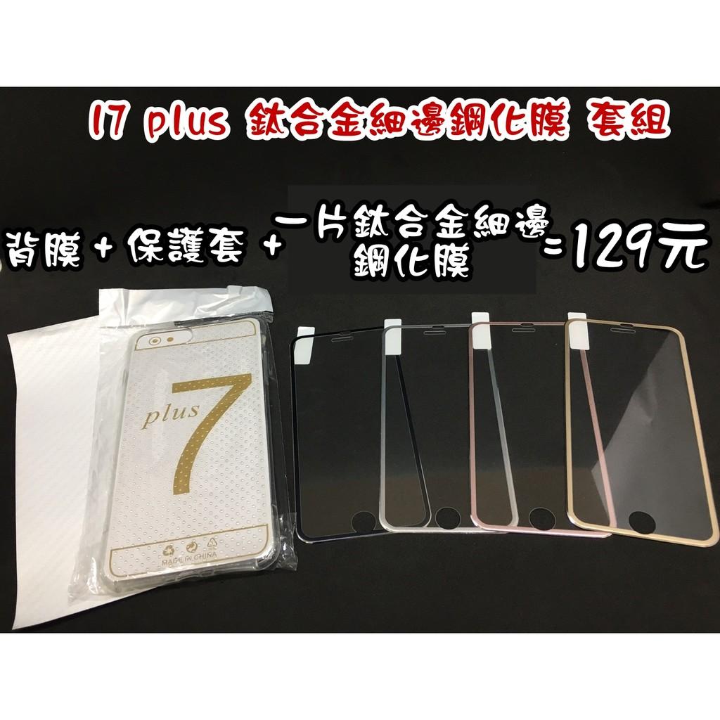 iphone 7 plus ~3D 鈦合金曲面細邊滿版鋼化膜碳纖維背膜保護套~套組黑色銀色