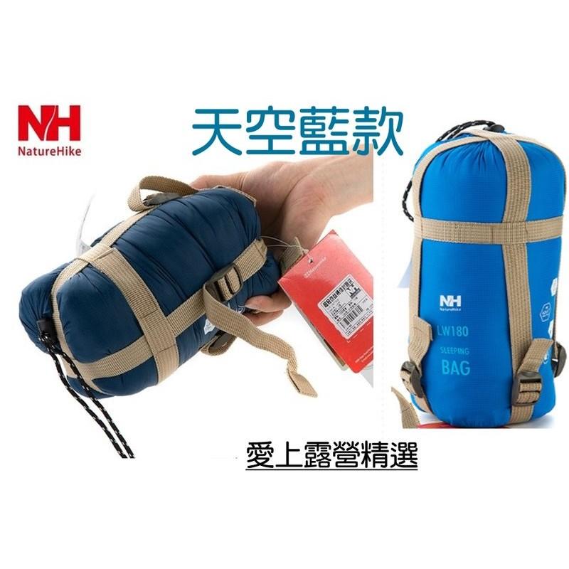 ~愛上露營~四季 NH Naturehike 天空藍色 睡袋可當內膽9 度以上極限5 度C
