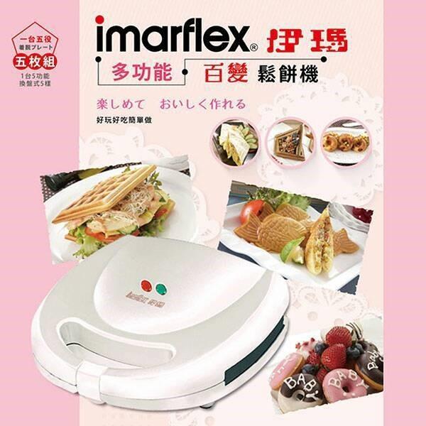 伊瑪imarflex DIY 5 合1 多 百變鬆餅機燒烤機IW 702 IW70 附五烤