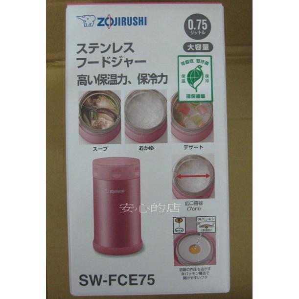 象印不鏽鋼750cc 真空燜燒杯SW FCE75 悶燒杯食物罐保溫杯750ml 正品