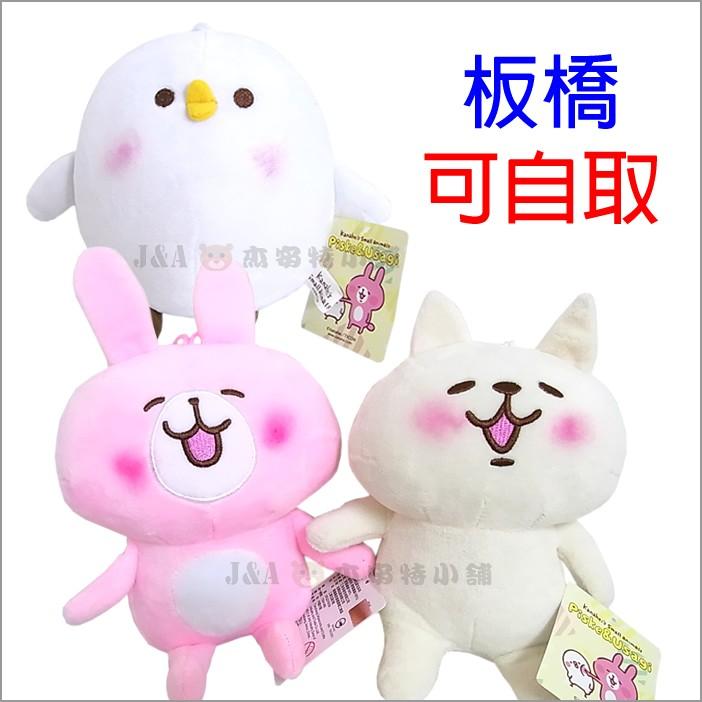 ~JA ~5720 卡娜赫拉的小動物P 助與兔兔可愛萬物論小兔子小雞貓咪絨毛娃娃吊飾板橋可