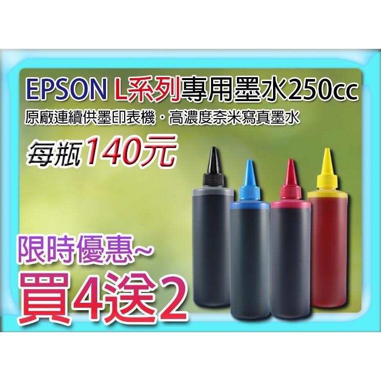 EPSON L 系列連續供墨印表機填充墨水250cc 140 元高濃度寫真奈米墨補充墨水L