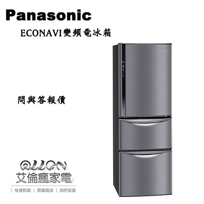 Panasonic 三門385L 變頻電冰箱NR C387HV K NR C387HV W