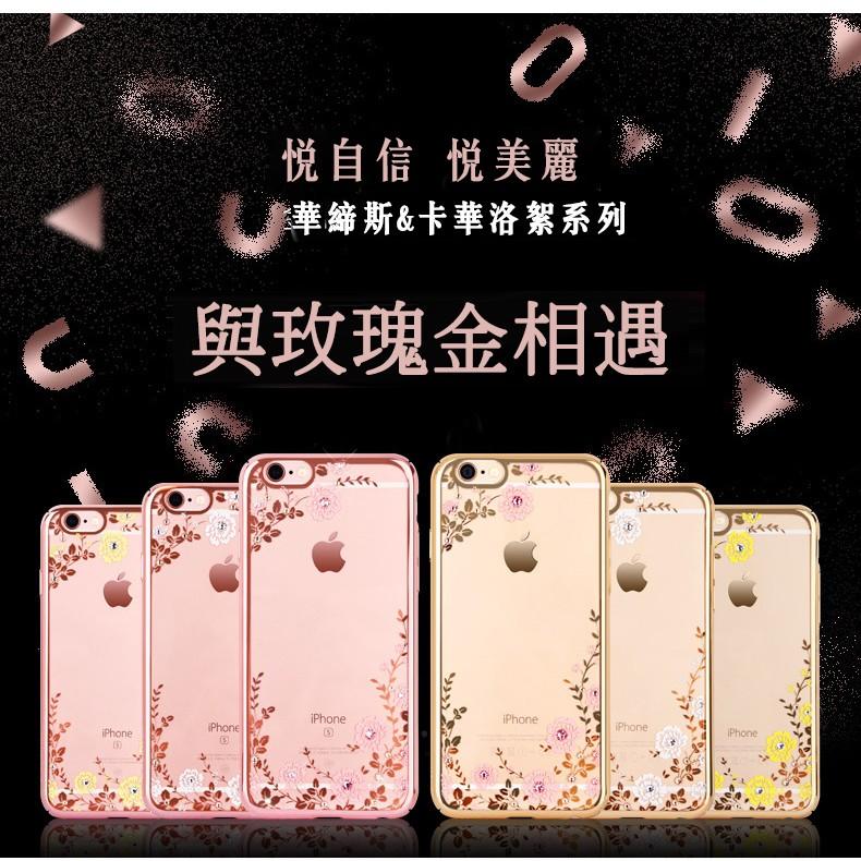 韓國祕密花園iPhone 6 6S PLUS 5 5 吋iPhone5 5S 5SE 電鍍