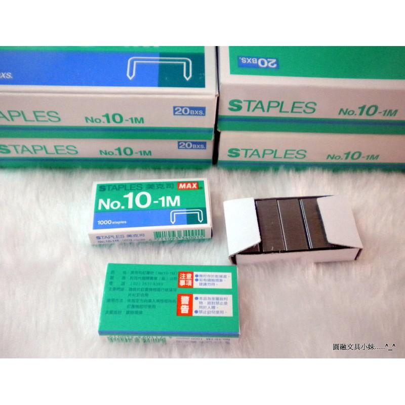 【圓融文具小妹】MAX 美克司NO 10 1M 10 號訂書針一盒20 小盒20000 支