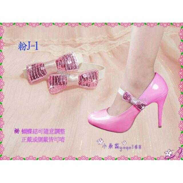 亮片束鞋帶鬆緊帶多色新娘秘書最愛高跟鞋娃娃鞋專櫃鞋圓頭鞋尖頭鞋鞋材J