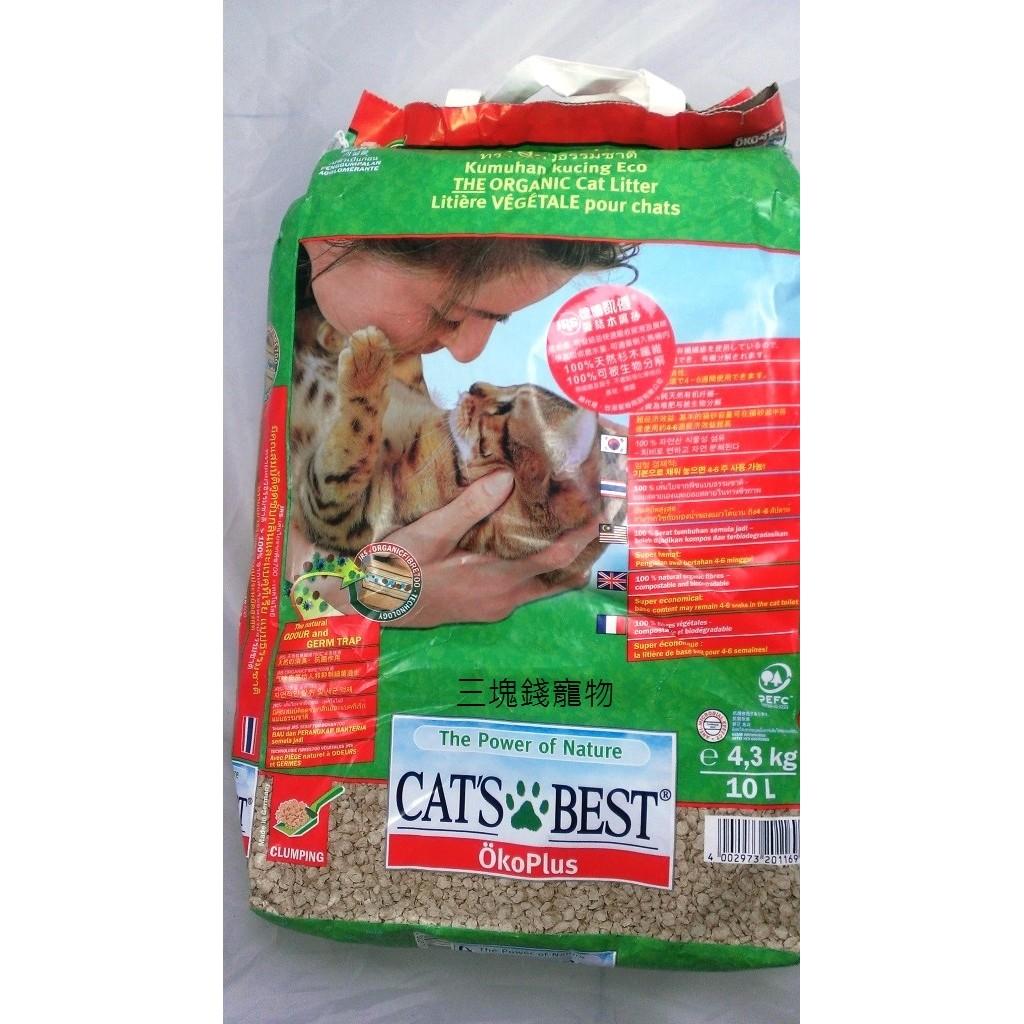 ~三塊錢寵物~德國 Cat s Best 凱優凝結木屑砂,紅標10L