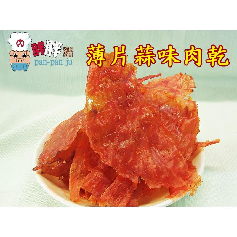 ~胖胖豬~薄片蒜味肉乾75 公克小包裝~輕薄有嚼勁~古早味醬汁~外觀蓬鬆量多