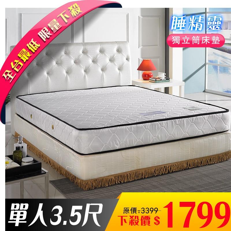 ~IKHOUSE ~睡精靈獨立筒床墊日式 獨立筒床墊單人3 5 尺