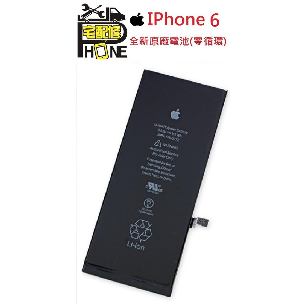 中壢手機維修IPhone 6 電池音量排前鏡頭後鏡頭充電排尾插螢幕破裂單買零件現場維修
