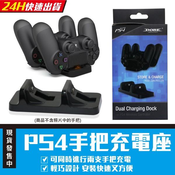 宅男Yoshi 現量 PS4 DOBE 輕巧手把控制器充電座