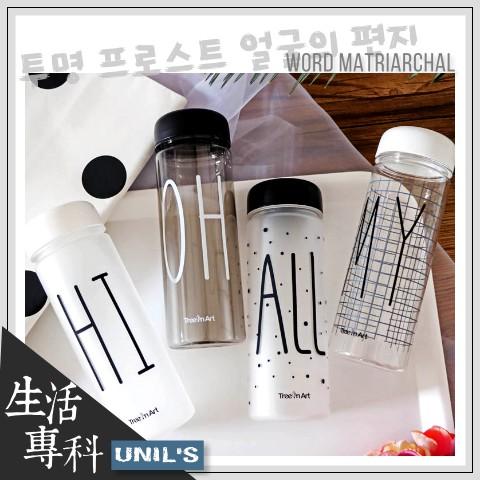 ~ 專科~ 空運直送韓國首爾簡約風黑白英文字母磨砂隨身水瓶簡約文青小清新塑料隨身杯塑膠Po