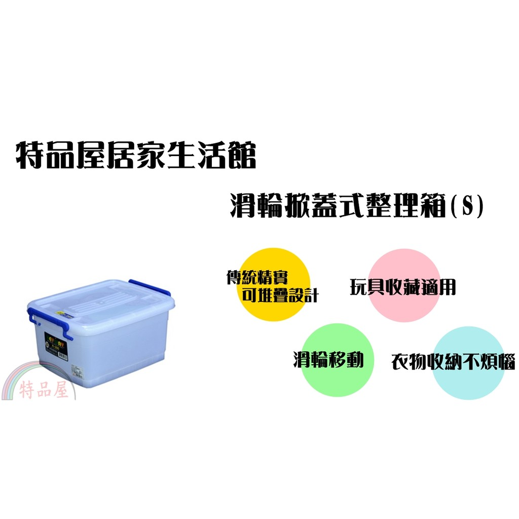 ~特品屋~ 製加厚整理箱整理箱收納箱置物箱工具箱玩具箱衣物收納箱滑輪整理箱
