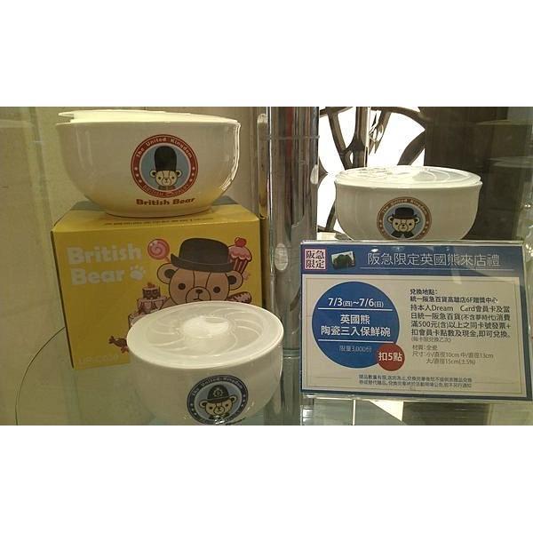 阪急夢時代British Bear ~英國熊陶瓷保鮮蓋碗三入組碗組磁碗~