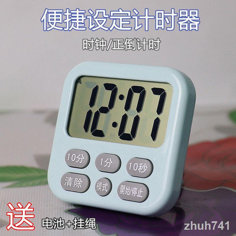 📣計時器現貨 正倒計時器提醒器學生網紅學習管理器做題考研廚房烘焙鬧鐘定時器 鬧鐘 時鐘 計時 小鬧鐘 靜音計時器