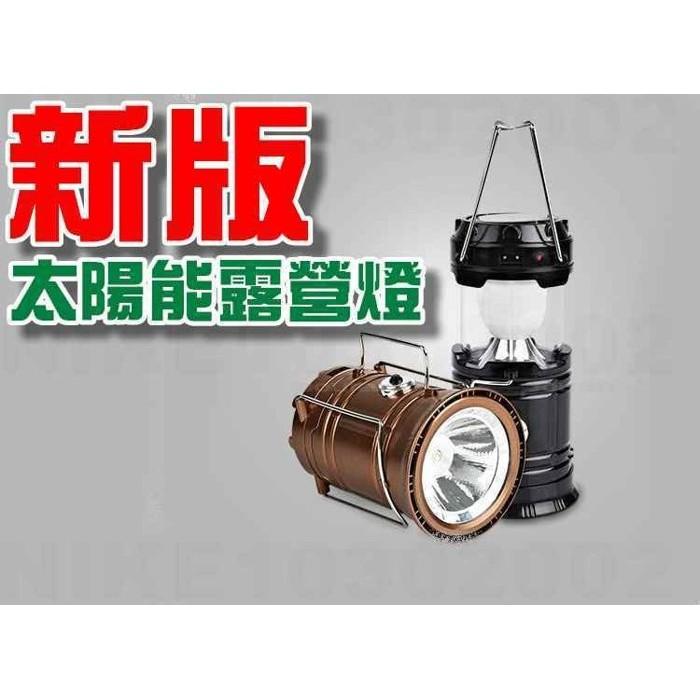 附發票~我最 ~太陽能LED 露營燈LED 手電筒太陽能充電帳篷燈可吊掛手提~H51 ~