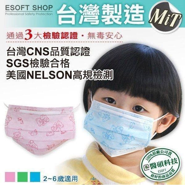 藍鷹牌可愛寶貝熊熊幼幼版平面口罩兒童口罩防塵口罩50 片盒