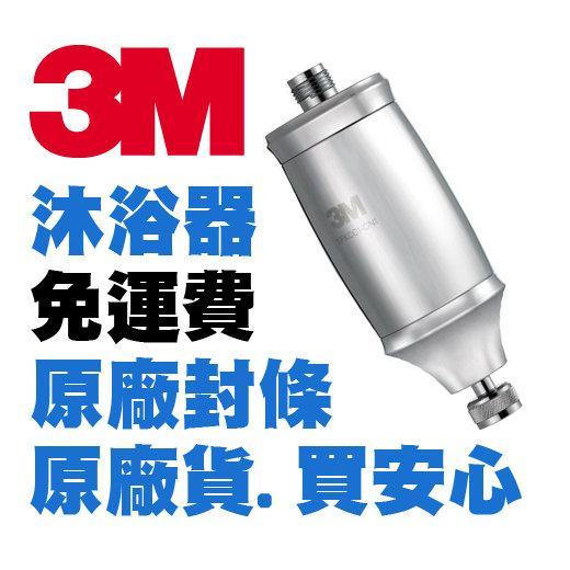 ~最快出貨 ~ 貨 封條3M 全效沐浴過濾器沐浴器有效除氯保護肌膚秀髮淨水器