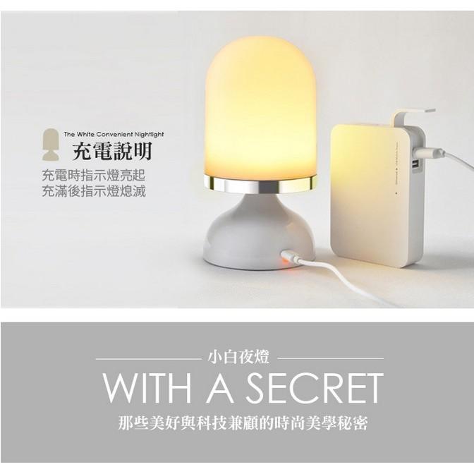 小白隨手小夜燈檯燈LED 充電~E1 015 ~餵奶燈露營燈吊燈白色燈黃色燈