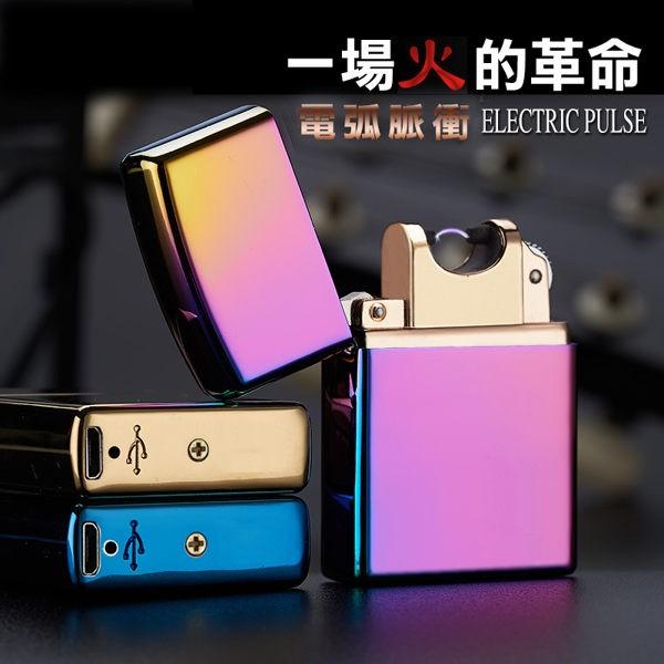 電磁脈衝電弧打火機USB 充電式電子點煙器防風行動電源充 充電