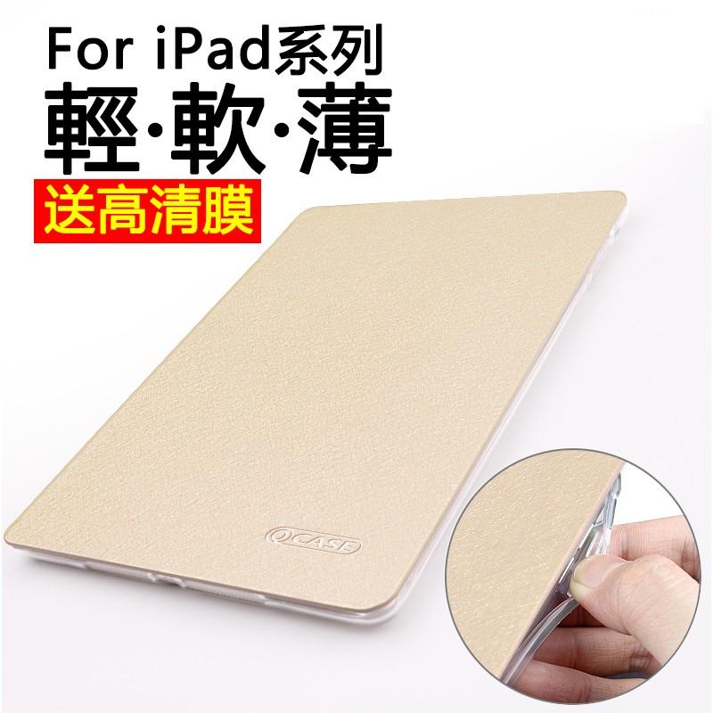 蘋果iPad air2 保護套矽膠air 殼超薄全包邊mini1 2 3 4 休眠Qcas