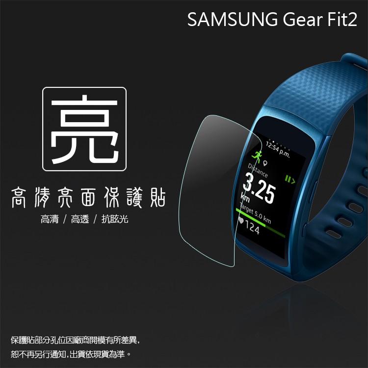 Samsung 智慧手錶亮面螢幕保護貼Gear S2 Gear Fit2