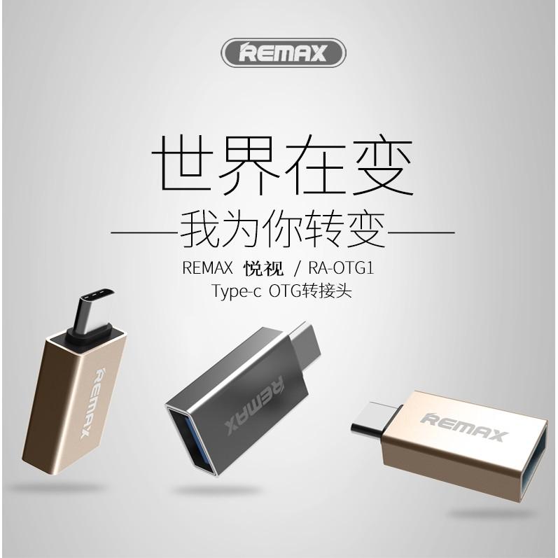 ~呱呱店鋪~Remax USB Type C OTG 轉接頭Type C 轉接器傳輸線充電