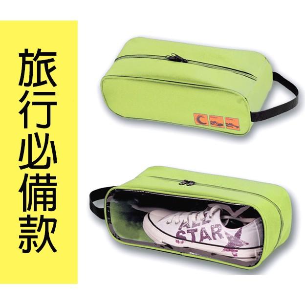現貨+預購🎀旅行 鞋子收納袋🎀(Trip Shop 愛旅行)旅遊必備天窗可視型鞋袋便攜出差防水透氣鞋子收納盒鞋袋