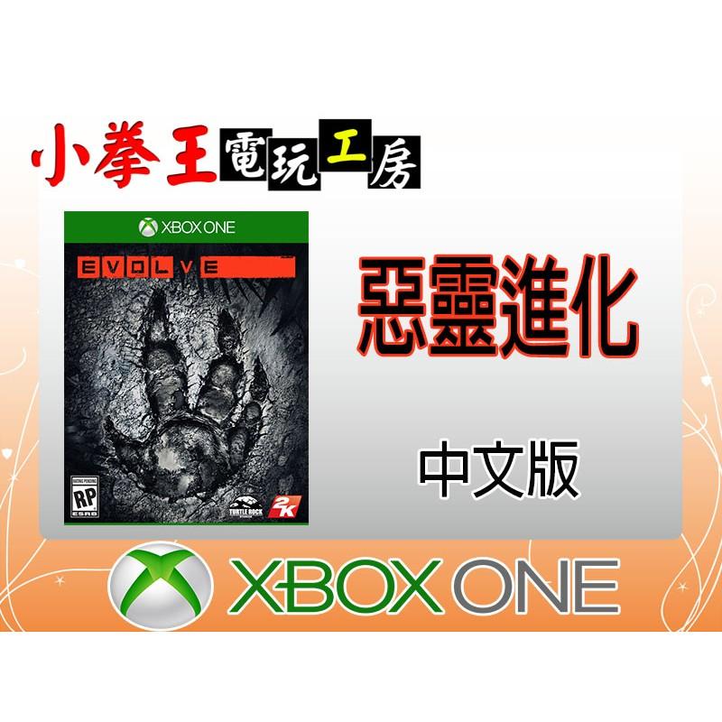 XBOX ONE 惡靈進化中文版代理版Evolve ~小拳王電玩~