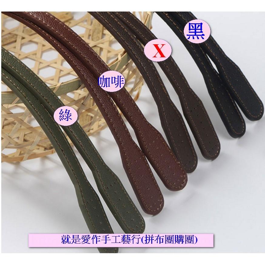 H0030  精緻壓線款圓頭手縫提把60cm