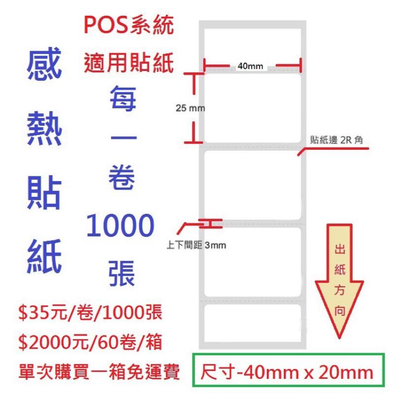 ~平均一卷35 元~40 25mm 1000 張感熱貼紙熱感貼紙POS 飲料杯貼紙餐飲業貼