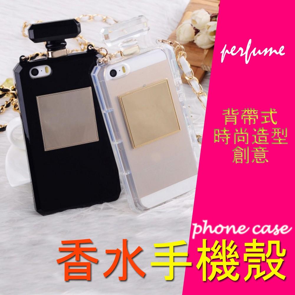 香水手機保護殼香水瓶手機殼iPhone5S S4 S5 手機殼保護套保護貼  C38