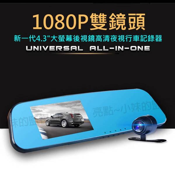 1080P 雙鏡頭行車記錄器含16GTF 卡4 3 吋前後鏡頭同步前鏡頭廣角170 度後鏡