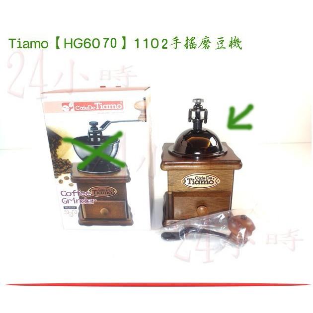~24 小時~ 貨Tiamo 咖啡1102 手搖磨豆機可調整磨咖啡粗細HG6070 咖啡器