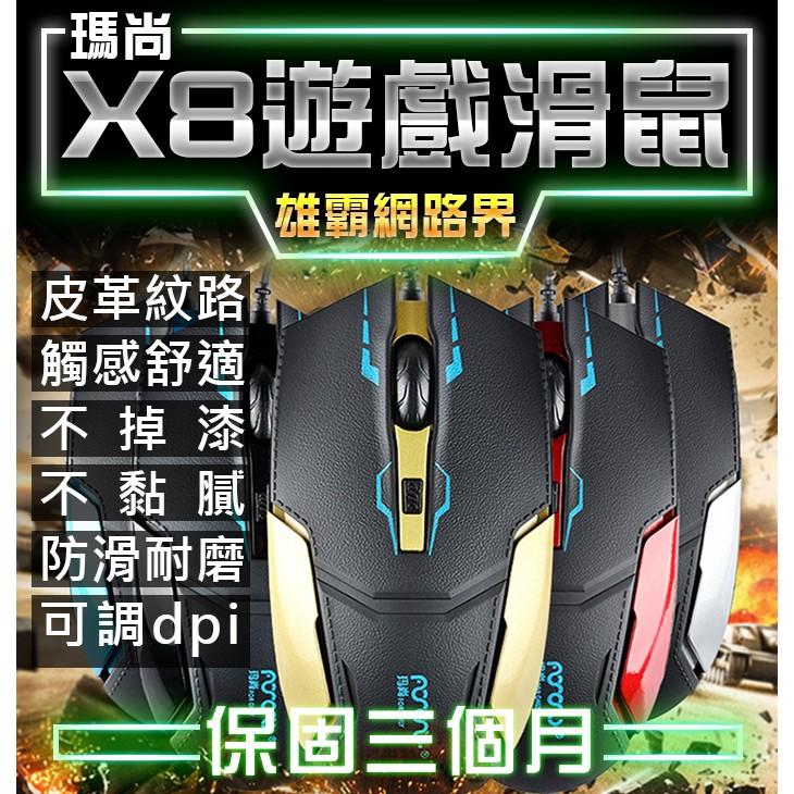 ~傻瓜量販~瑪尚X8 遊戲滑鼠USB 有線光學1200dpi 四段可調 三個月桌上電腦筆記