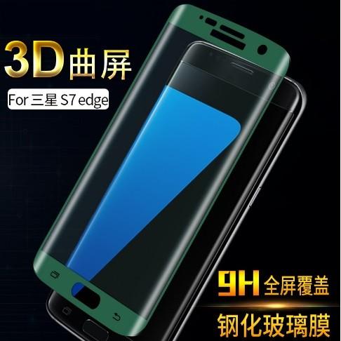 三星S7 Edge 滿版3D 曲面鋼化玻璃膜玻璃鋼化膜9H 硬度曲面玻璃貼玻璃膜螢幕保護貼