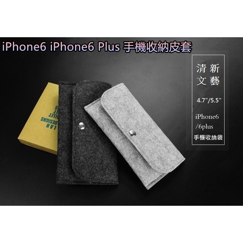 ~B05 ~iPhone6 iPhone6 Plus 手機收納皮套4 7 吋5 5 吋內袋