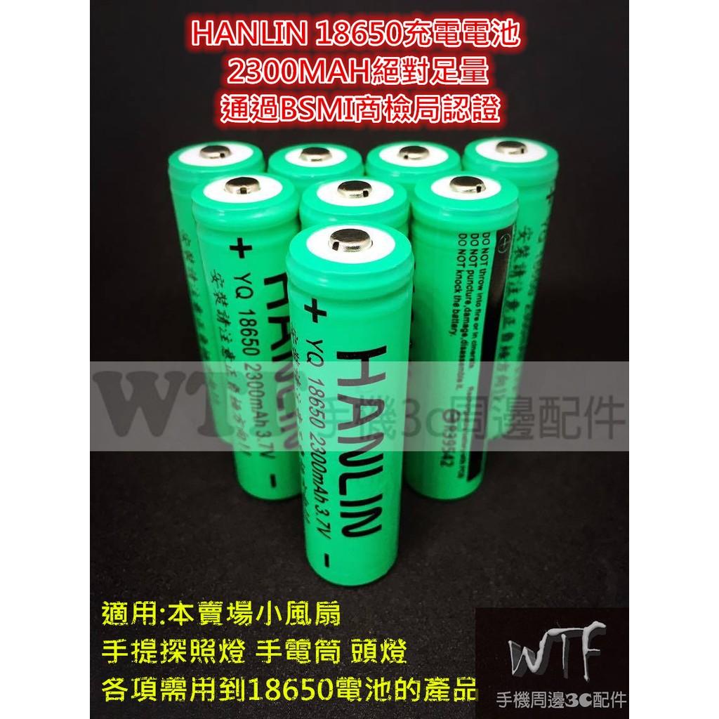 ~WTF ~HANLIN 18650 電池2300mah 通過國家商檢bsmi 18650