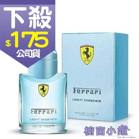 ~櫥窗小姐~Ferrari Light Essential 法拉利氫元素男性淡香水迷你小香