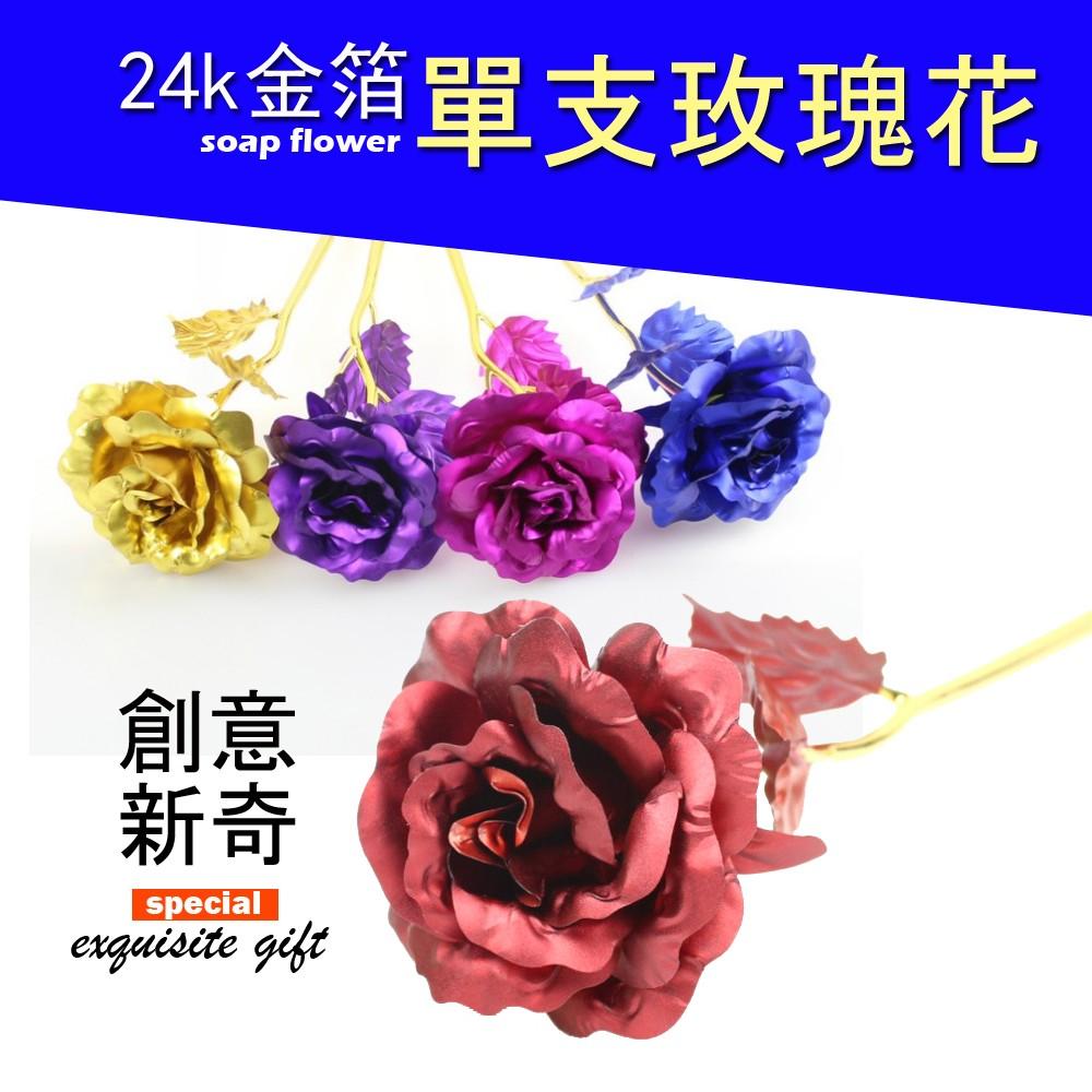 金箔玫瑰花24K 520 情人節 老婆  教師節結婚周年七夕母親節浪漫 X45