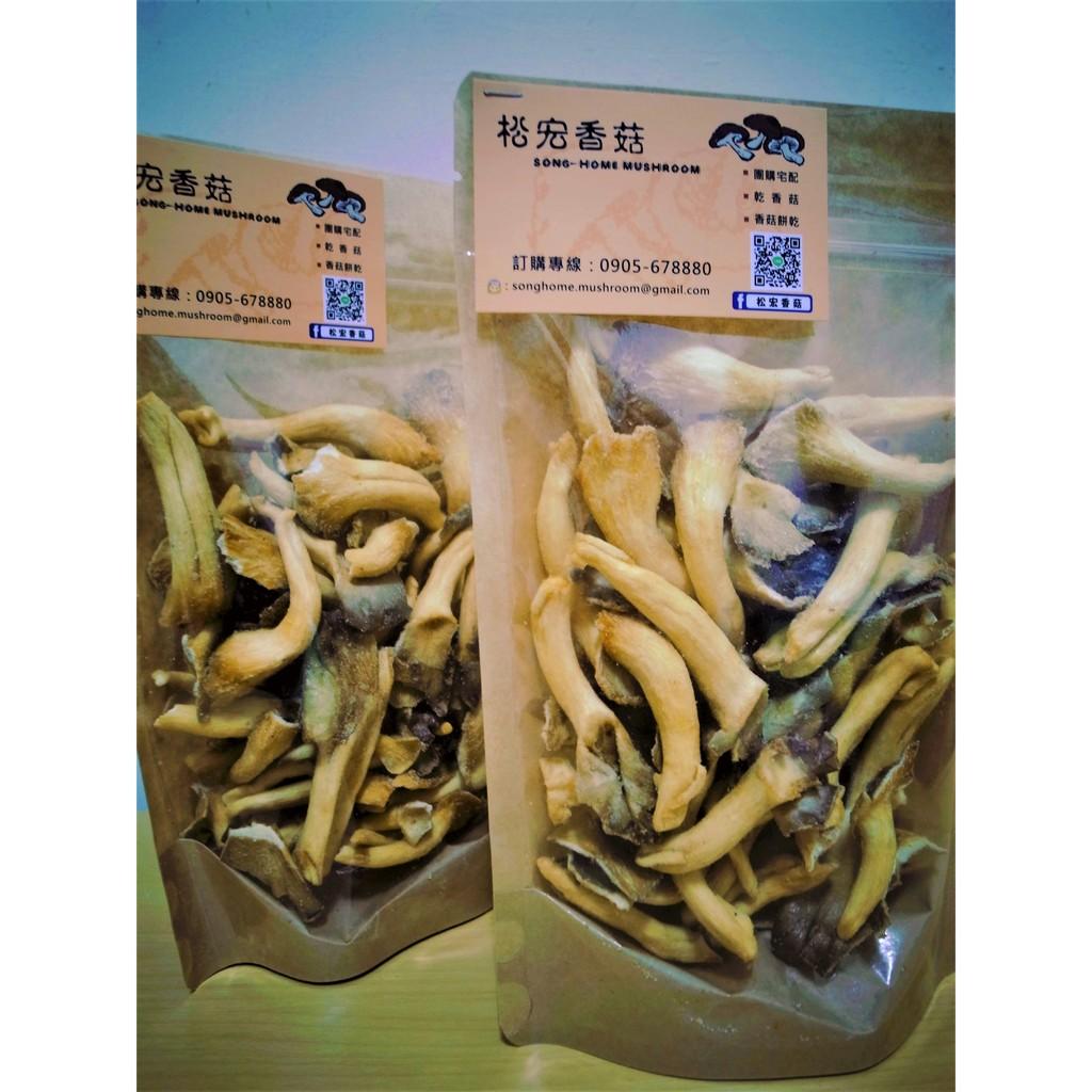 松宏香菇原味芥末秀珍菇餅乾買十送一